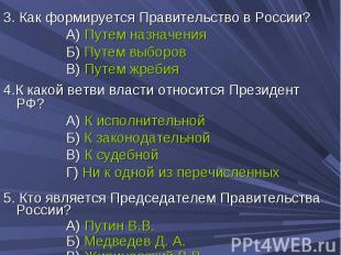 3. Как формируется Правительство в России? 3. Как формируется Правительство в Ро