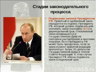 Стадии законодательного процесса Подписание законов Президентом РФ.Приняты