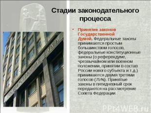Стадии законодательного процесса Принятие законов Государственной Думой.Фе