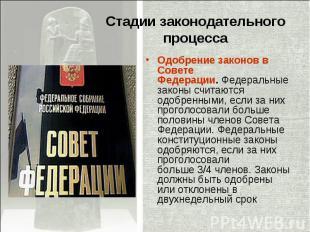 Стадии законодательного процесса Одобрение законов в Совете Федерации.Феде