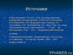 Источники Обществознание. 10 класс: учеб. для общеобразоват. учреждений: базовый