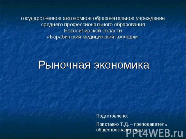 государственное автономное образовательное учреждение среднего профессионального образования Новосибирской области «Барабинский медицинский колледж» Рыночная экономика