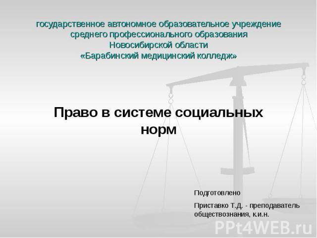 государственное автономное образовательное учреждение среднего профессионального образования Новосибирской области «Барабинский медицинский колледж» Право в системе социальных норм
