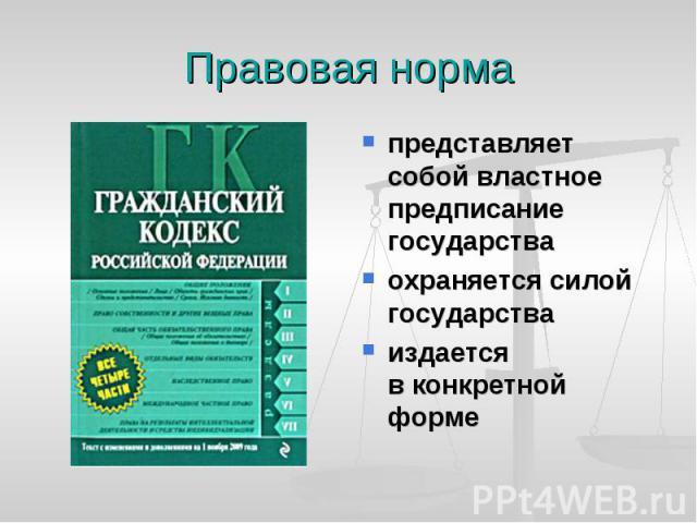Правовая норма представляет собойвластное предписание государства охраняется силой государства издается вконкретной форме