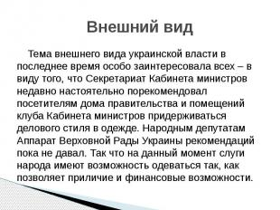 Внешний вид Тема внешнего вида украинской власти в последнее время особо заинтер