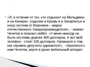 «Я, в отличие от тех, кто отдыхает на Мальдивах и на Канарах, отдыхаю в Крыму и