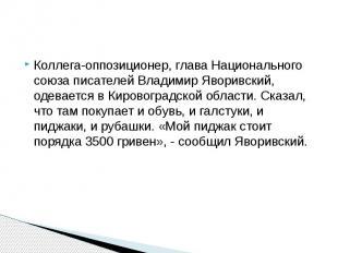 Коллега-оппозиционер, глава Национального союза писателей Владимир Яворивский, о