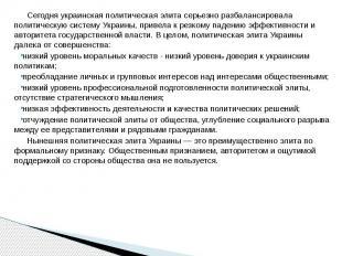 Сегодня украинская политическая элита серьезно разбалансировала политическую сис