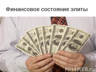 Финансовое состояние элиты