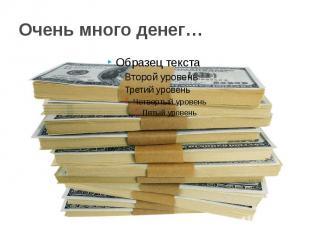Очень много денег…
