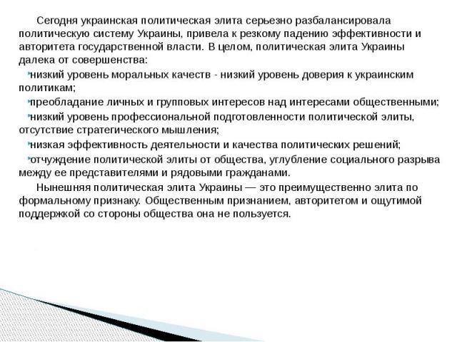 Сегодня украинская политическая элита серьезно разбалансировала политическую систему Украины, привела к резкому падению эффективности и авторитета государственной власти.В целом, политическая элита Украины далека от совершенства: Сегодня украи…