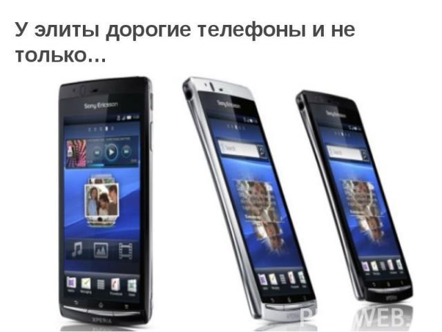 У элиты дорогие телефоны и не только…