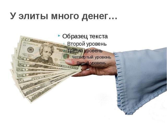 У элиты много денег…
