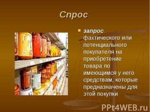 запрос фактического или потенциального покупателя на приобретение товара по имею