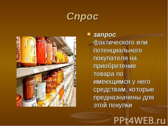 запрос фактического или потенциального покупателя на приобретение товара по имеющимся у него средствам, которые предназначены для этой покупки запрос фактического или потенциального покупателя на приобретение товара по имеющимся у него средствам, ко…