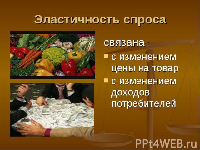 связана : связана : с изменением цены на товар с изменением доходов потребителей