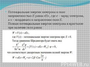 Потенциальная энергия электрона в поле напряженностью Е равна еЕх , где е – заря