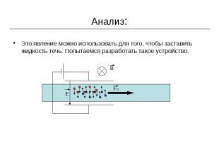Анализ: Это явление можно использовать для того, чтобы заставить жидкость течь.