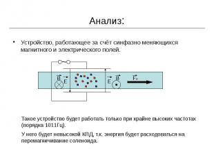 Анализ: Устройство, работающее за счёт синфазно меняющихся магнитного и электрич
