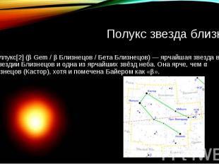 Полукс звезда близнец По ллукс[2] (β Gem / β Близнецов / Бета Близнецов) — ярчай