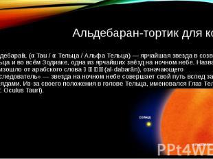 Альдебаран-тортик для коли Альдебара н, (α Tau / α Тельца / Альфа Тельца) — ярча