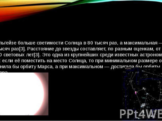 Бетельгейзе звезда гигант Бетельгейзе больше светимости Солнца в 80 тысяч раз, а максимальная — в 105 тысяч раз[3]. Расстояние до звезды составляет, по разным оценкам, от 495 до 640 световых лет[3]. Это одна из крупнейших среди известных астрономам …