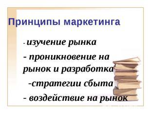 Принципы маркетинга - изучение рынка - проникновение на рынок и разработка -стра