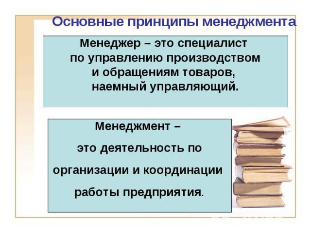 Основные принципы менеджмента