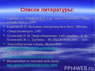 Сергеев С.К., Измайлов В.В. и др. Энергосбережение. -Тверь, «Альфа-Пресс», 2004.