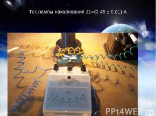 Ток лампы накаливания J1=(0.45 ± 0.01) А