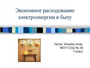 Экономное расходование электроэнергии в быту Автор: Ильина Анна, МОУ СОШ № 35 7