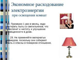 Экономное расходование электроэнергии при освещении комнат 28. Примерно 1 раз в