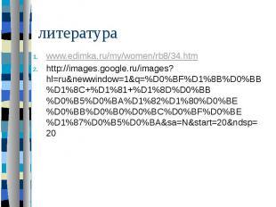 литература www.edimka.ru/my/women/rb8/34.htm http://images.google.ru/images?hl=r