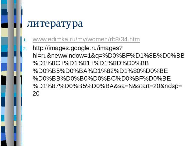 литература www.edimka.ru/my/women/rb8/34.htm http://images.google.ru/images?hl=ru&newwindow=1&q=%D0%BF%D1%8B%D0%BB%D1%8C+%D1%81+%D1%8D%D0%BB%D0%B5%D0%BA%D1%82%D1%80%D0%BE%D0%BB%D0%B0%D0%BC%D0%BF%D0%BE%D1%87%D0%B5%D0%BA&sa=N&start=20&…