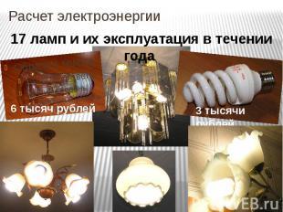 Расчет электроэнергии