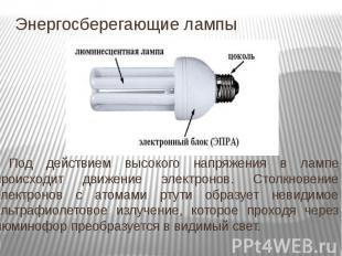 Энергосберегающие лампы Под действием высокого напряжения в лампе происходит дви