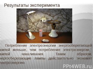 Результаты эксперимента Потребление электроэнергии энергосберегающей лампой мень