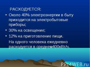РАСХОДУЕТСЯ: РАСХОДУЕТСЯ: Около 40% электроэнергии в быту приходится на электроб