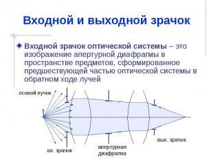 Входной и выходной зрачок Входной зрачок оптической системы – это изображение ап