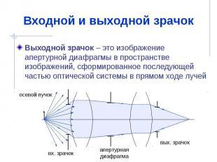 Входной и выходной зрачок Выходной зрачок – это изображение апертурной диафрагмы