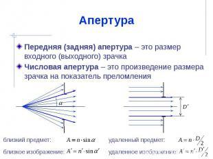 Апертура Передняя (задняя) апертура – это размер входного (выходного) зрачка Чис