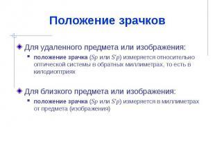 Положение зрачков Для удаленного предмета или изображения: положение зрачка (Sp