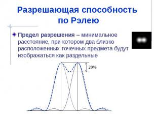 Разрешающая способность по Рэлею Предел разрешения – минимальное расстояние, при