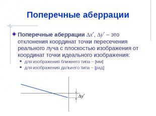 Поперечные аберрации Поперечные аберрации x , y – это отклонения координат