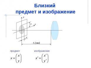 Близкий предмет и изображение