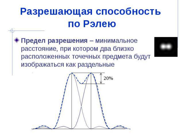 Разрешающая способность по Рэлею Предел разрешения – минимальное расстояние, при котором два близко расположенных точечных предмета будут изображаться как раздельные