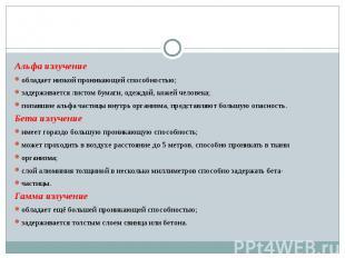 Альфа излучение Альфа излучение обладает низкой проникающей способностью; задерж