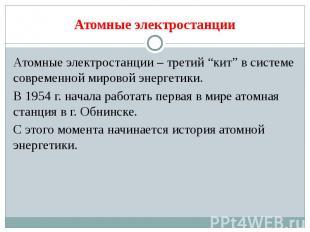 """Атомные электростанции Атомные электростанции – третий """"кит"""" в системе современн"""