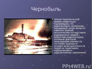 Чернобыль Анализ Чернобыльской аварии убедительно подтверждает, что радиоактивно