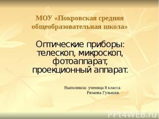 МОУ «Покровская средняя общеобразовательная школа» Оптические приборы: телескоп,